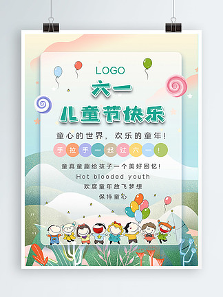 六一儿童节快乐海报儿童日插画背景