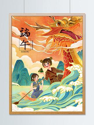 端午节国潮划龙舟中国风海浪吃粽子女孩插画