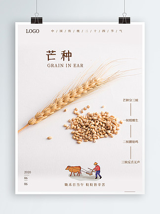 原创米色背景简约二十四节气芒种海报