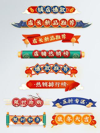 原创618复古中国风微立体标题栏促销标签