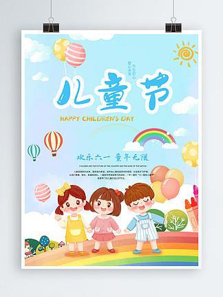欢乐六一儿童节唱歌卡通彩虹可爱海报