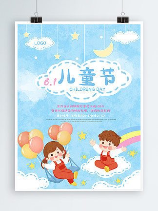 小清新欢乐儿童六一儿童节剪纸风海报