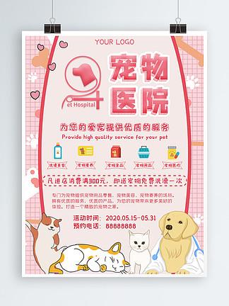 粉色可爱宠物医院宣传海报