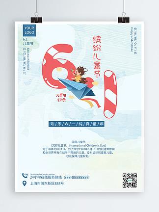 61儿童节纸飞机节日海报