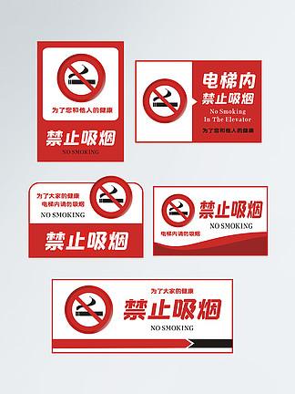 原创矢量创意简约电梯内禁止吸烟标识牌