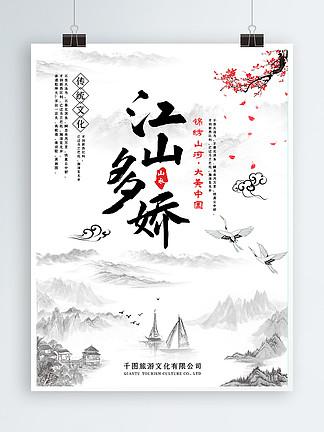 江山多娇海报山水风景锦绣河山中国风
