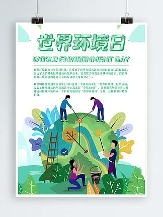 世界环境日绿色环保保护环境节日海报