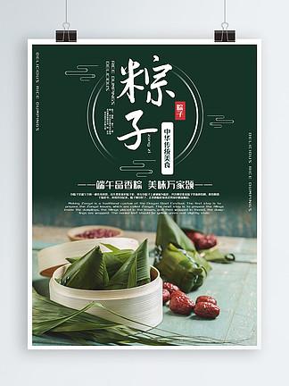 端午节粽子简约海报
