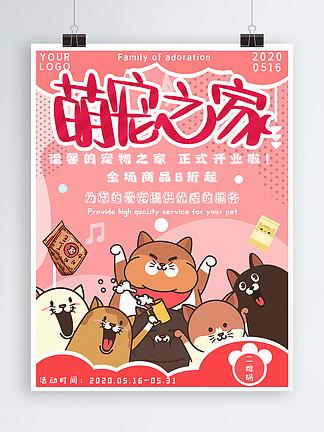 粉色可爱温馨宠物之家开业促销海报