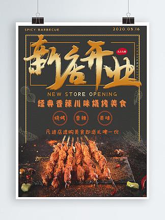 经典香辣川味烧烤店新店开业海报