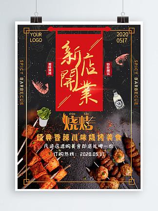 创意中国风烧烤店新店开业海报