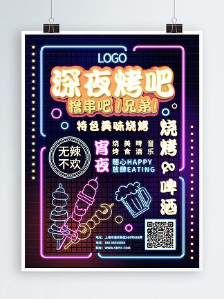 原创素材霓虹灯风格烧烤美食宣传海报