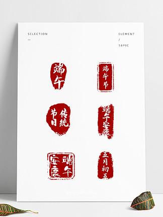 端午节红色中国风印章效果元素