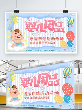 母婴店婴儿用品促销展板