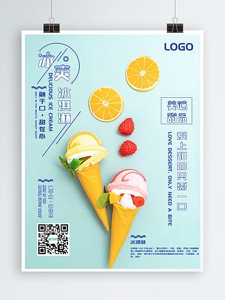 清新简约冰淇淋美食海报