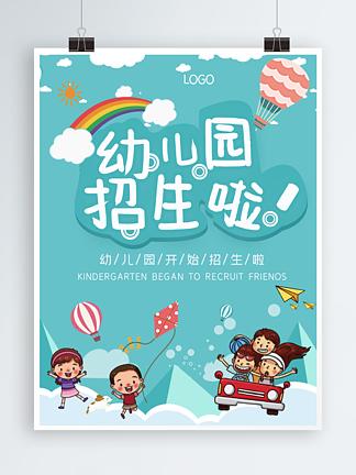 清新卡通扁平幼儿园招生海报