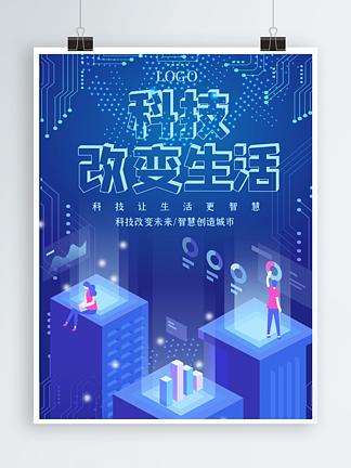 科技区块链人工智能蓝色海报