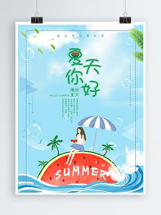 夏天你好西瓜清凉海报