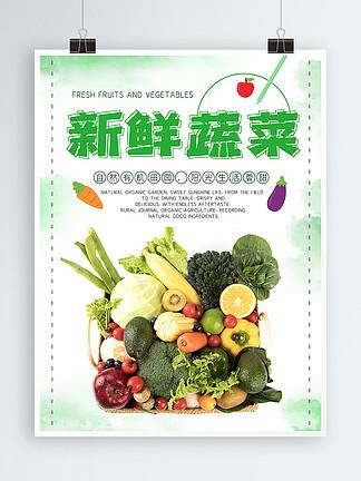 新鲜有机蔬菜水果海报
