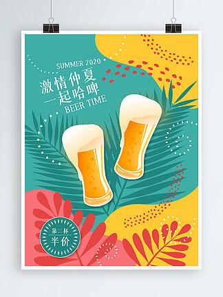 原创啤酒促销海报夏季美食