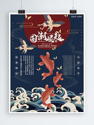 中国风简约国潮来袭公益宣传海报