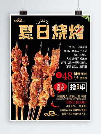 烧烤海报羊肉串烤串