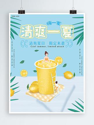 夏日清新简约饮料柠檬汁促销海报