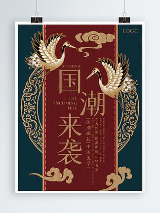 中国风复古国潮来袭国潮公益宣传海报