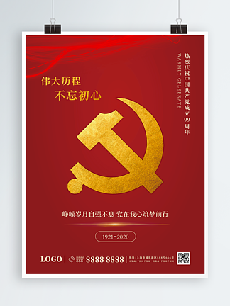 71建党节99周年简约红色大气海报