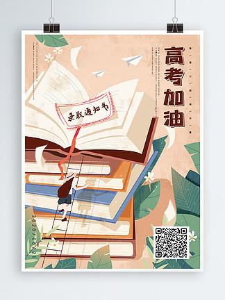 高考加油插画海报设计