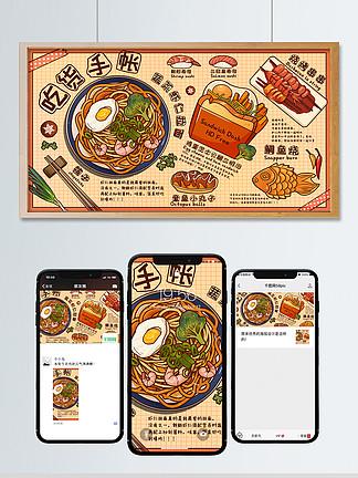 吃货节手账风拉面三明治寿司串串美食插画