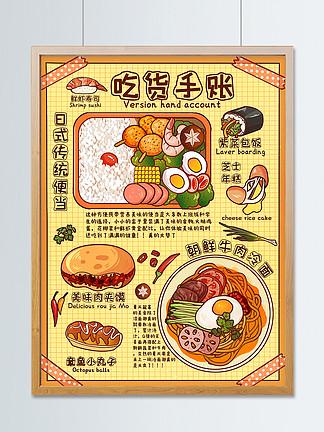 吃货节美食手账便当冷面肉夹馍寿司年糕插画