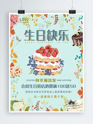 原创生日快乐蛋糕店甜品店海报