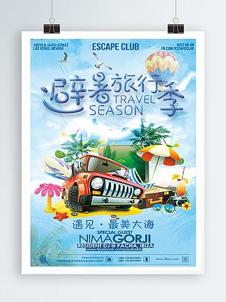 小清新创意海岛避暑旅游促销海报