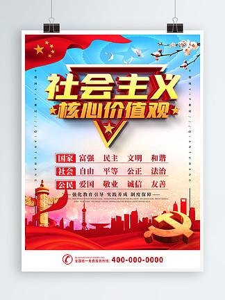 党建社会主义核心价值观宣传海报
