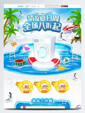原创快消数码7月夏凉节清凉一夏狂暑季首页