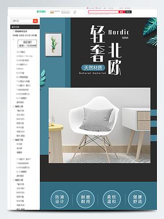 淘宝电商北欧时尚简约风家具餐椅沙发详情页