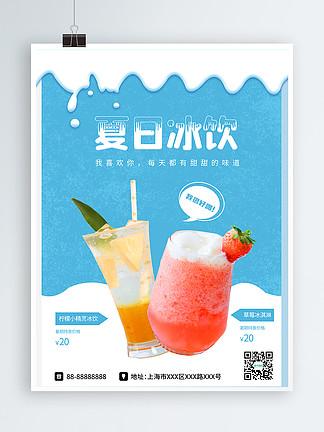 小清新夏日冰饮料宣传海报