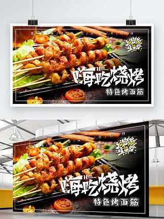 夏季特色美食烤面筋促销海报