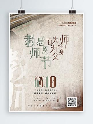 教师节复古做旧宣传海报