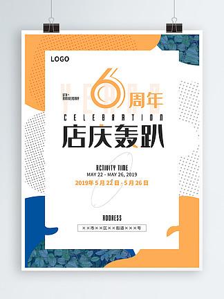 轰趴海报店庆促销周年庆音乐美术