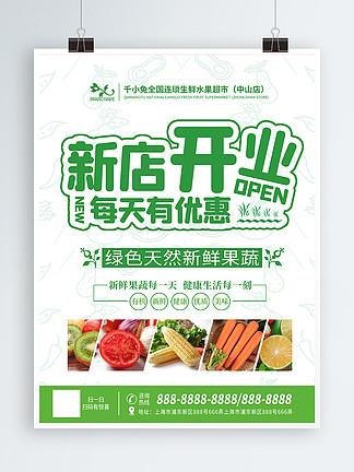 蔬菜水果超市开业宣传活动促销海报传单