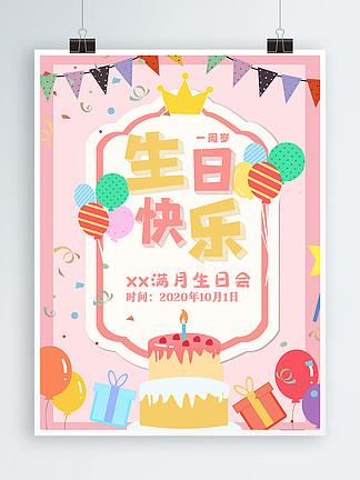 卡通粉色生日会生日快乐生日宴周岁满月生日