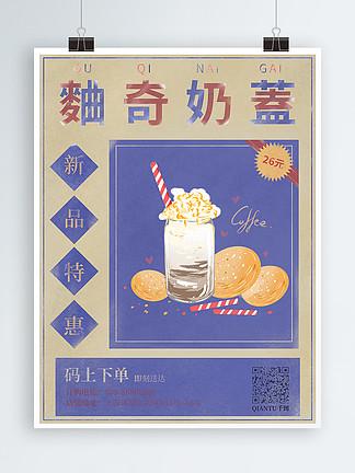奶茶冷饮奶茶店新品宣传促销复古做旧海报