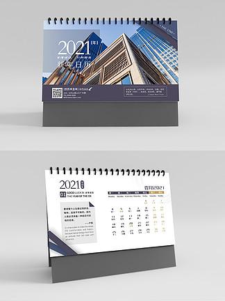 2021年商务风新年企业台历