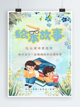 青少年少儿教育学习绘本故事海报