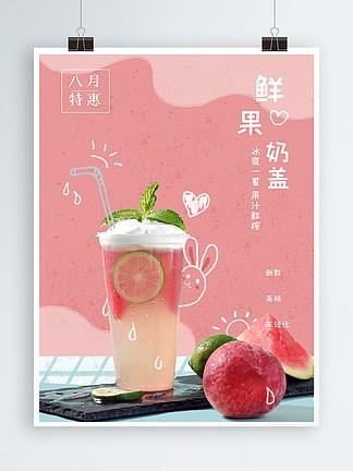 原创手绘奶茶海报