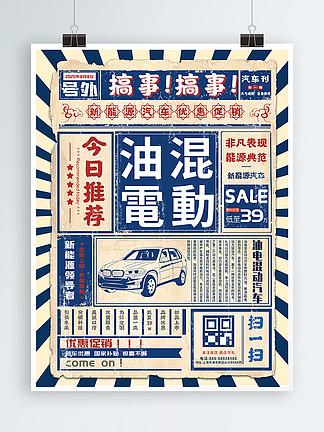 经典蓝怀旧复古风新能源汽车活动商业海报