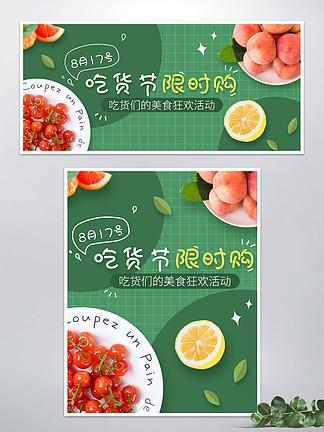 吃货节海报banner美食品水果生鲜柠檬
