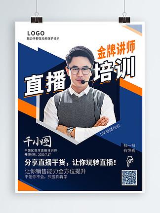 蓝色商务销售直播培训简约时尚讲师人物海报
